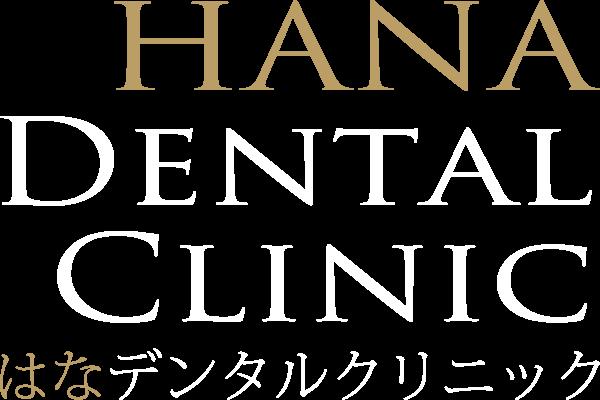 HANA Dental Clinic ~ はなデンタルクリニック